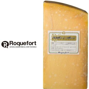 パルミジャーノ・レッジャーノ チーズ 約1kgカット 不定貫 【1kgあたり税抜3,120円】 |イタリア・ハードチーズ・チーズ専門店・業務用