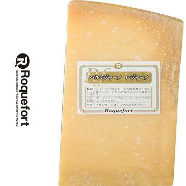 パルミジャーノ・レッジャーノ チーズ 約500gカット 不定貫 【1kgあたり税抜4,000円】 |イタリア・ハードチーズ・チーズ専門店・業務用