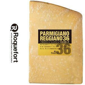 【販売開始】パルミジャーノ・レッジャーノ 長期熟成 36ヶ月 約500gカット 不定貫【1kgあたり税抜4,500円】|イタリア産 ハードチーズ 長期熟成 チーズ専門店 業務用