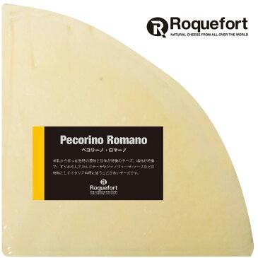 ペコリーノ・ロマーノ チーズ 約1kgカット 不定貫 【1kgあたり税抜3,350円】 | イタリア・ハードチーズ・チーズ専門店・業務用