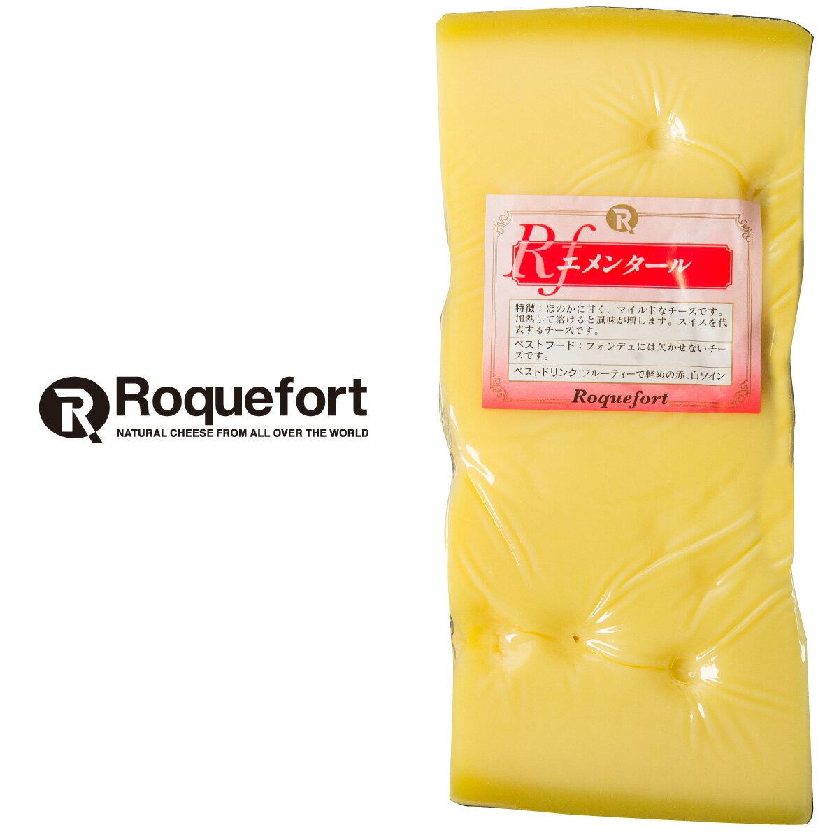 エメンタール チーズ 約500gカット 不定貫 【1kgあたり税抜4,000円】 | スイス・ハードチーズ・チーズ専門店・業務用