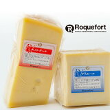 【送料無料】チーズフォンデュセット 2kg以上確約│グリュイエール(グリエール) エメンタール チーズフォンデュ チーズ専門店 業務用