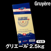 グリエール2.5kg(不定貫)
