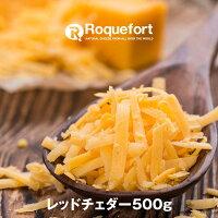 レッドチェダーチーズ約500gカット不定貫