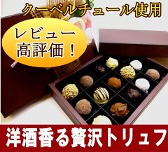 トリュフ チョコ 15個入(バレンタインデー&ホワイトデー)あす楽対応 チョコレート セット …