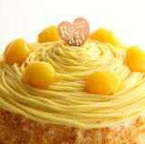 黄色 モンブラン ケーキ 5号 4〜5名用 バースデーケーキ 誕生日ケーキ ホールケーキ