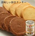 防災 おいしい保存クッキー5年保存( クッキー ギフト)(備...