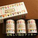 保存クッキー3缶セットギフト3個入おいしい( クッキー ギフ...