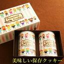 おいしい保存クッキー2缶セット( クッキー ギフト)(備蓄保...