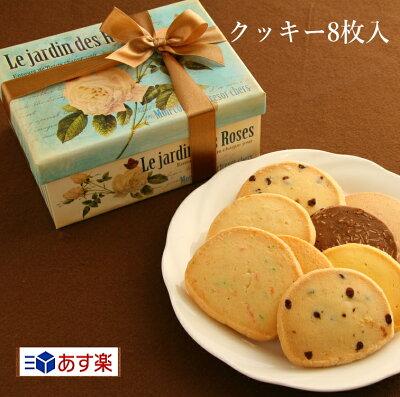 クッキーギフト ローズガーデン かわいいクッキー 詰め合わせ 箱入り
