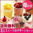 母の日●彩りのおもてなし・6種類のひんやりデザートカップケーキ)(送料無料)【売れ筋】母の日 花 スイーツ セット