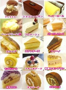 敬老の日にも!・毎月20日はケーキバイキング!!お好きなケーキ5個で1080円【お試し】【売れ筋】