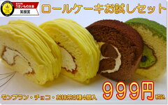 サンキュープライス999円!ロールケーキお試しセット!(モンブラン・チョコ・抹茶)