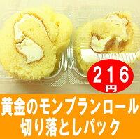 このモンブランが食べたかった!昭和40年代に誕生した日本初モンブランをロリアンおじいちゃん職人が再現!6号サイズ