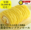 楽天うまいもの大会人気商品!●黄金のモンブランロール(売れ筋...