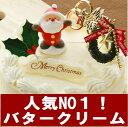 クリスマスケーキ 限定 レトロなバタークリーム ケーキ5号サイズ(4名?5名様向き)