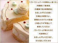 昔懐かしのレトロな味わい・バタークリームケーキ(ホワイトデー)(母の日)(バースデーケーキ)(クリスマス)(ホールケーキ)(お誕生日ケーキ)