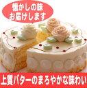 昔懐かしのレトロな味わい・バタークリームケーキ(5号サイズ15cm・4名〜5名向き) (ホワイ…
