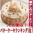 昔懐かしのレトロな味わい ・バタークリームケーキ (5号サイズ15cm・4名〜5名向き) (ホワイトデー)(母の日)(バースデーケーキ) (クリスマス)(ホールケーキ)(お誕生日ケーキ)(ひな祭りケーキ)