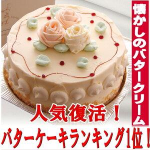 バタークリームケーキ ホワイト バースデー クリスマス