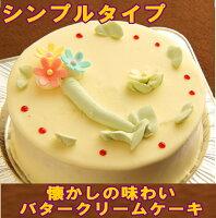 昔懐かしのレトロな味わい・バタークリームケーキ(ホワイトデー)(ひな祭り)(バースデーケーキ)