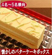 バタークリームボックス ホワイト バースデー クリスマス