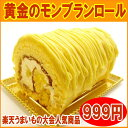 楽天うまいもの大会人気商品!●黄金のモンブランロール(売れ筋)(3名〜4名様)(バースデーケーキ)