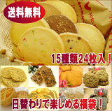 クッキー全員集合!15種24枚入り【送料無料】【お試しセット】【クッキープレゼント】
