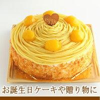 昔懐かしの黄色いモンブラン5号サイズ(敬老の日)【売れ筋】【神奈川県_物産展】ふるさと割30%OFF