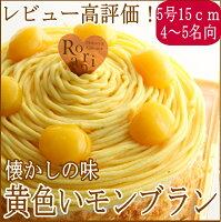 このモンブランが食べたかった!昭和40年代に誕生した日本初モンブランをロリアンおじいちゃん職人が再現!5号サイズ
