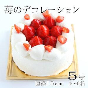 誕生日ケーキ バースデーケーキ 苺のデコレーション5号 4〜6人 ストロベリー フルーツ生クリーム 母の日