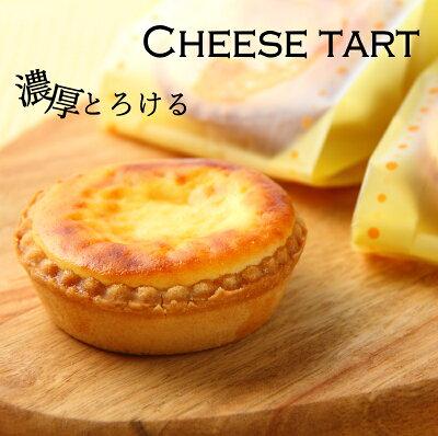 チーズタルト 袋入 濃厚 半熟 クリーミーチーズ 1個 ホワイトデー