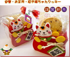 ●迎春・お正月・招き猫ちゃんのクッキーギフト(お年賀・お正月 贈り物・プレゼント…