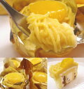 このモンブランが食べたかった!昔懐かしの黄金色に輝くモンブラン!包装あり4個入り その1