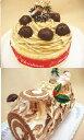 【モンブラン5号茶&ブッシュドノエル大】 お得なクリスマスケーキ セット ブッシュ・ド・ノエル