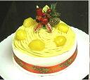 クリスマスケーキ昔なつかしのレトロなモンブラン5号サイズ