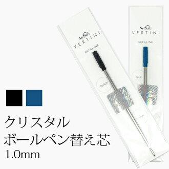 VERTINI 水晶圓珠筆筆筒 1.0 毫米黑色藍色圓珠筆步槍黑藍色圓珠筆芯