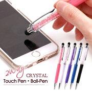 クリスタル ラインストーンタッチペン ボールペン レディース プレゼント プチギフト スマート タッチペン