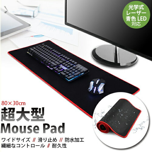 マウスパッド超大型マウスパッドキーボードマウス用作業スペースメール便肘・疲労軽減光学式・レーザー式・ブルーLED式対応デザイナー