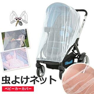 赤ちゃんに使える成分のカバータイプ虫除け