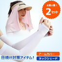 クールタオル ひんやり 冷感 収納バッグ付き 暑さ対策 熱中症 クールネック ひんやりタオル 軽量 おしゃれ ピンク