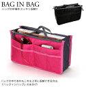 バッグインバッグ レディース バッグ トートバッグの中をすっきり 送料無料 バックインバック 男女兼用 バッグインバッグ 大きめ バッグインバッグ 小さめ インナーバッグ バッグインバッグ 旅行用品 バックインバック おしゃれ コスメポーチ