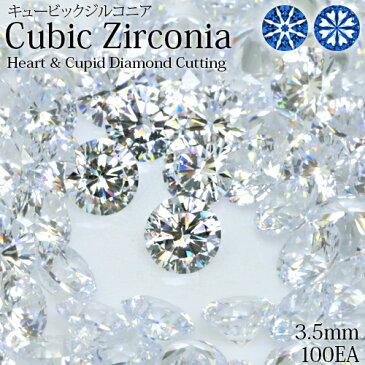 ハートキューピッド キュービックジルコニア CZ ダイヤモンドカッティング 100ピース Heart&Cupid ハートキュー AAAAAグレード CZ 3.5ミリ 3.5mm ルースストーン ストーン 人口宝石 最上級 福袋