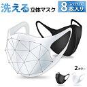 マスク 8枚セット 2カラー 水洗い可能 【国内発送】3D 新ポリウレタン素材