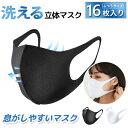 マスク 16枚セット 2カラー 水洗い可能 【国内発送】3D