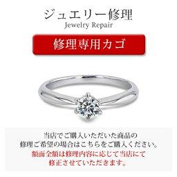 【MUZE JEWELRY指輪 修理専用決済ページ】