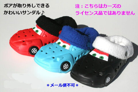 【在庫処分】サボサンダル 靴 サンダル 車 レーシングカー 子供靴 キッズサイズ 男の子 ムートンブーツ ムートン *メール便不可*