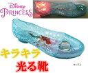 【光る靴】【ディズニ?】【プリンセス】【Disneyzone】【ディズニー プリンセス】ガラスの靴【アリエル】サンダル キッズスニーカー キッズシューズ 子供靴 靴【ディズニー サンダル】 6962