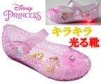 【光る靴】【ディズニ−】【プリンセス】【Disneyzone】【ディズニープリンセス】ガラスの靴【シンデレラ】【アリエル】【ラプンツェル】【ベル】サンダルキッズスニーカーキッズシューズ子供靴靴*メール便不可*【ディズニーサンダル】7357