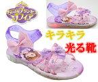 【光る靴】【ディズニ−】【ちいさなプリンセスソフィア】【Disneyzone】【ディズニープリンセス】【ソフィア】サンダルキッズサンダルキッズシューズ子供靴靴*メール便不可*【ディズニーサンダル】7337